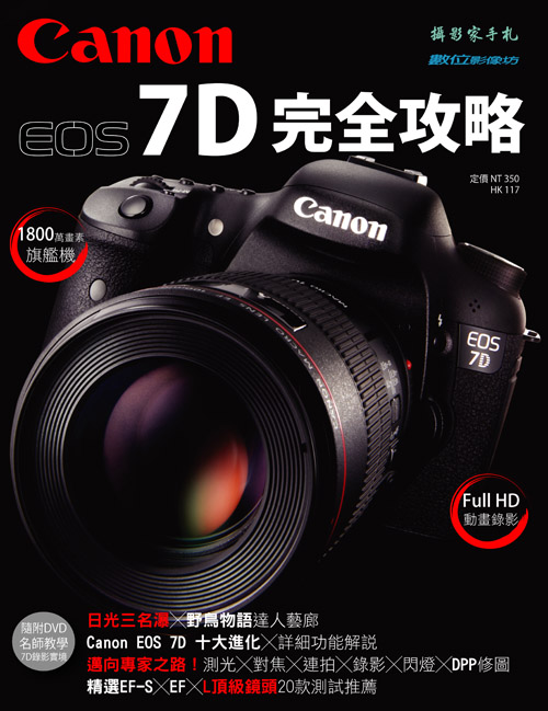 Canon7Dcover-500wide.jpg
