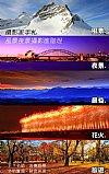 北區風景夜景進階研習11/10~11/14,加贈黑卡與【晨昏攝影景點】工具書及升級2008/2009VIP