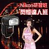 Nikon研習班【閃燈達人班】12/11~14 含2009VIP和【閃燈攝影聖經】工具書